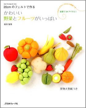 Cute felt fruit and vegetables